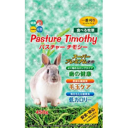 パスチャーチモシー450g [食べる牧草]
