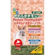パスチャーチモシーソフト400g [食べる牧草]