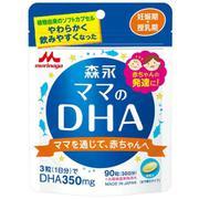 森永 ママのDHA 90粒 [サプリメント]