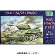 UU72329 [T-34/76戦車 1941年型(1941p) 2019年12月再生産]