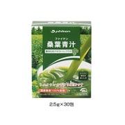 桑葉青汁 難消化性デキストリンプラス 2.5g×30包