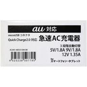 ACMV-ABOX10M-BK [クイックチャージ 2.0対応急速AC充電器 au用ブラック]