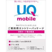UQmobile ご契約用エントリーパッケージ [VEK03JYV SIMカード後日配送 microSIM/nanoSIM共用]