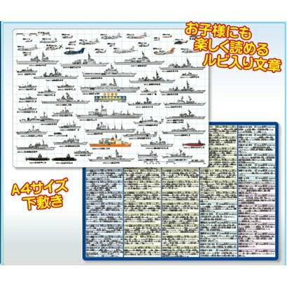 海上自衛隊下敷き A4サイズ [文房具]