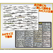大日本帝国海軍 下敷き A4サイズ [文房具]