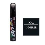 17101 [タッチアップペン つや消し黒(X-1)]