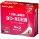 VBE260NP10D1 [BD-RE(Video) 片面2層 繰り返し録画用 260分 50GB 1-2倍速 1枚5mm透明ケース入り 10P インクジェットプリンタ・ワイド印刷エリア対応]