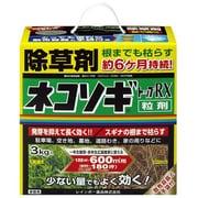 ネコソギトップ RX粒剤 [3kg]