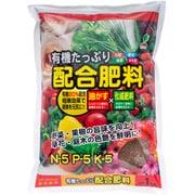 有機たっぷり配合肥料 [1kg]