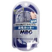 MBG2-06 [鼻毛カッター]