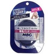 MBG2-20N [除毛パッド ブラック]
