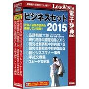 ビジネスセット2015 [Windows/Macソフト CD-ROM版]