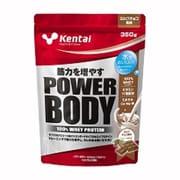 K0140 [パワーボディ 100%ホエイプロテイン ミルクチョコ風味 350g]