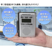F-318 [聞き直し機能付きコンパクトカセットレコーダー]