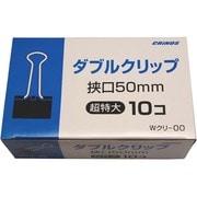 Wクリ-00  [ダブルクリップ 紙箱 超特大 50mm 10個入]