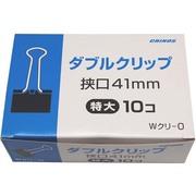 Wクリ-0 [ダブルクリップ 紙箱 特大 41mm 10個入]
