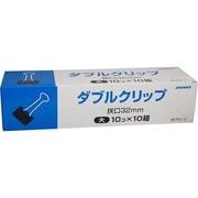 Wクリ-1-10 [ダブルクリップ 大 32mm 紙箱 10個入×10箱]
