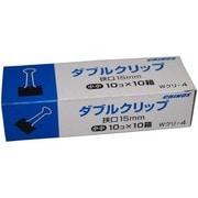 Wクリ-4-10 [ダブルクリップ 小小 15mm 紙箱 10個入×10箱]
