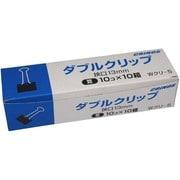 Wクリ-5-10 [ダブルクリップ 豆 13mm 紙箱 10個入×10箱]