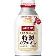 ワンダ 特製カフェオレ こだわりミルクブレンド 260g×24本 [コーヒー飲料]