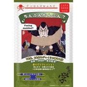 にほんのおふろ ちんぷんかんぷん? [25g]