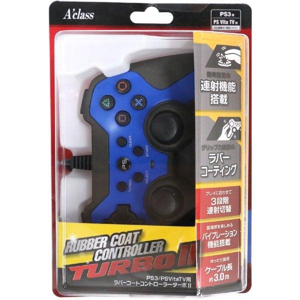 PS3/PSVita TV用 ラバーコートコントローラーターボ2 ブルー×ブラック