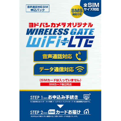 YD-音声申込パック [WIRELESS GATE WiFi+LTE ヨドバシカメラオリジナル 音声通話対応SIMカード 申込パック]