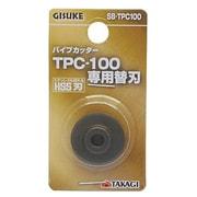 SB-TPC100 [GIS パイプカッター替刃]