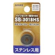 SSB-3018HS [GIS パイプカッター替刃HS]