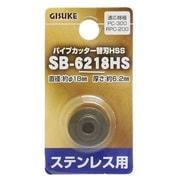 SB-6218HS [GIS パイプカッター替刃HSS]