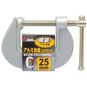 GIS アルミ合金Cクランプ 25mm