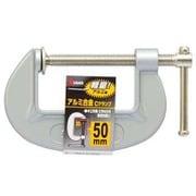 GIS アルミ合金Cクランプ 50mm