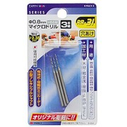 RB-31 [EARTH MAN ハイス鋼マイクロドリル 3本組 0.8mm]