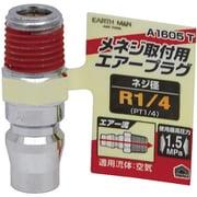 A1605T [EARTH MAN エアープラグ メネジ取付用 R1/4]