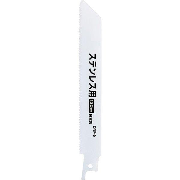 DNP-6 [EARTH MAN 電気のこぎり・充電式のこぎり用 ステンレス用 替刃 130mm]