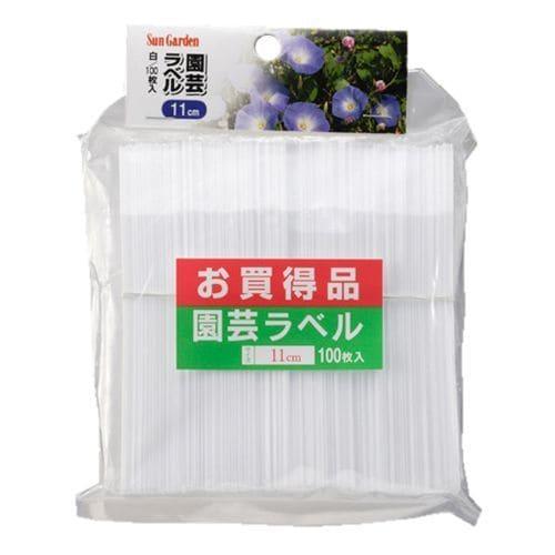 Sun Garden 園芸ラベル 100枚入 11cm
