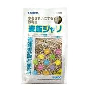 麦飯ジャリ 2.5Kg S-1085 [水槽用 底床 底砂 ろ過材]