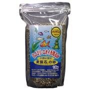 麦飯石の砂 小型水槽用 1.5kg [水槽用 底床]