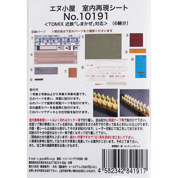 10191 [TOMIX製品対応 近鉄しまかぜ対応 室内再現シール]
