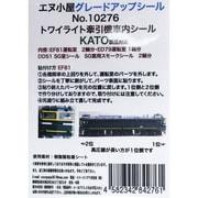 10276 [KATO製品対応 トワイライト牽引機車内シール]
