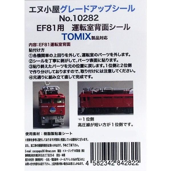 10282 [TOMIX製品対応 EF81用運転室背面シール]