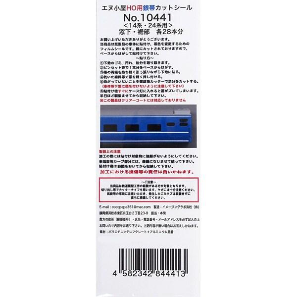 10280 汎用 24系25形銀帯シール(28本) [HOゲージ]
