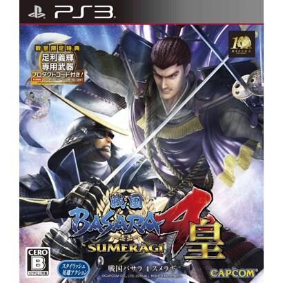 戦国BASARA4 皇(スメラギ) [PS3ソフト]