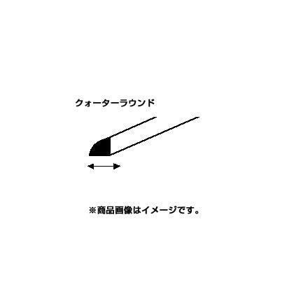 K 70EG247 [プラボウ クォーターラウンド 1.0mm]