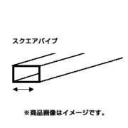 K 70EG253 [プラボウ スクエアパイプ 4.8mm]