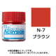 N7 [新水性 アクリジョンカラー ブラウン]