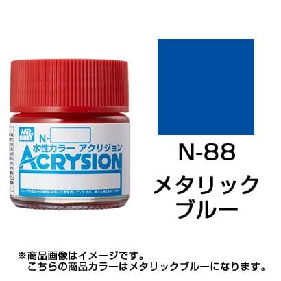 N88 [新水性 アクリジョンカラー メタリックブルー]