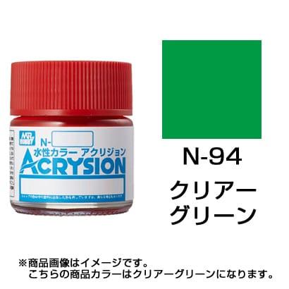 N94 [新水性 アクリジョンカラー クリアーグリーン]