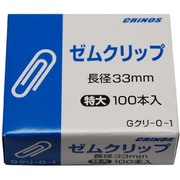 Gクリ-0-1 [ゼムクリップ 紙箱 特大33mm 100本]
