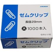 Gクリ-1-10 [ゼムクリップ 紙箱 大 29mm 1000本]